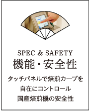 SPEC SAFETY 機能・安全性