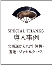 SPECIAL THANKS 導入事例