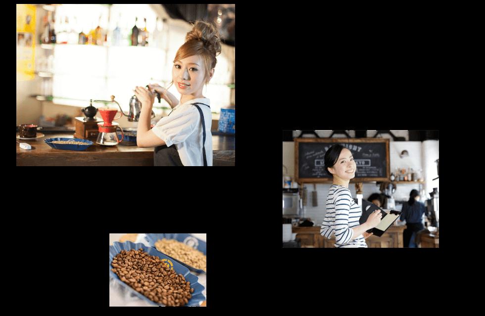 珈琲焙煎機 起業・開業イメージ カフェを開いたらどんな感じなのか?
