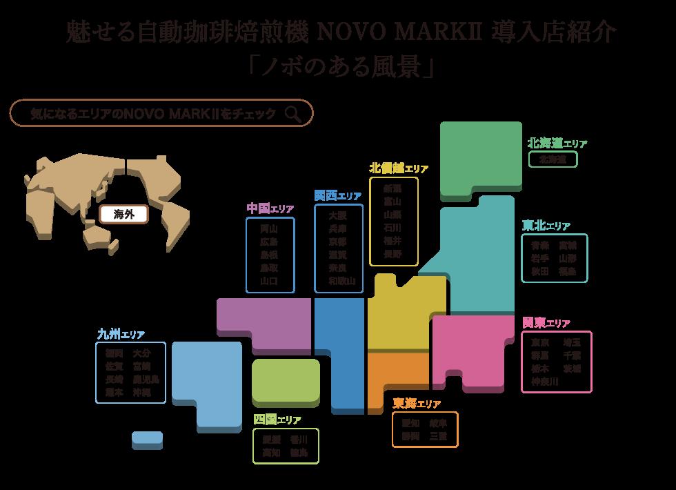魅せる自動珈琲焙煎機 NOVO MARK Ⅱ 導入店紹介 「ノボのある風景」