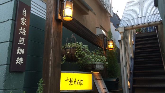 松井商店入り口