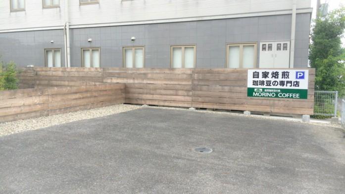 焙煎珈琲豆の森 駐車場