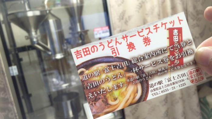 吉田のうどん引換券