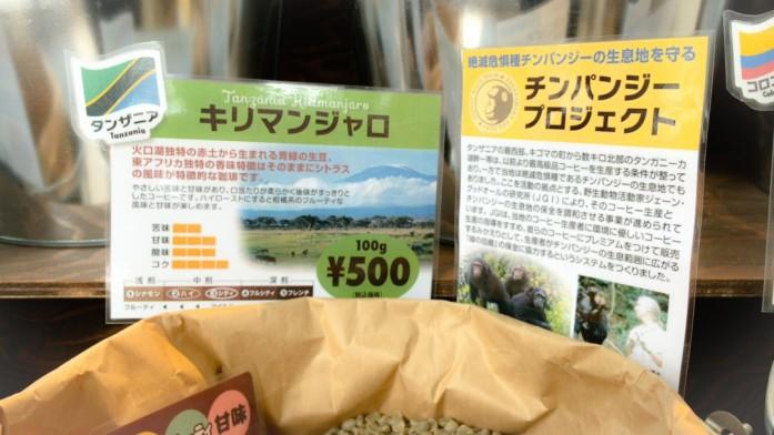 生豆を紹介するPOPがとても見やすい