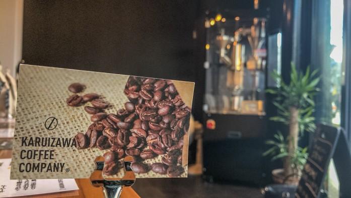 KARUIZAWA COFFEE COMPANY ネームカード