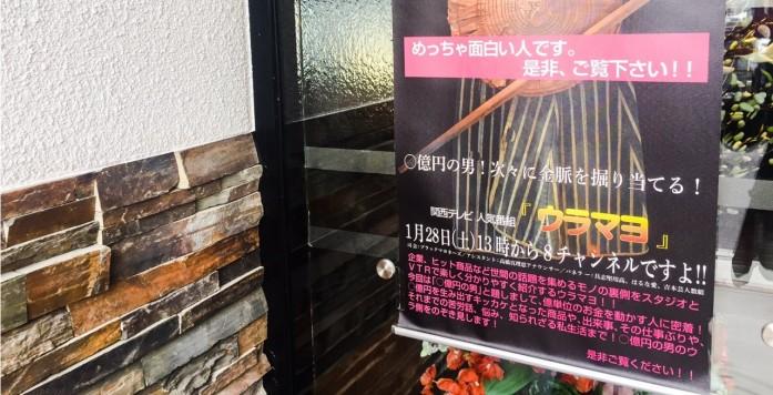 関西テレビ ウラマヨの宣伝