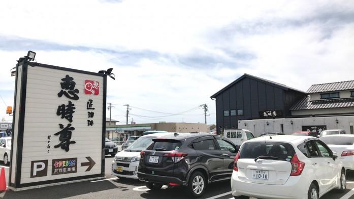 広い駐車場完備の喫茶店