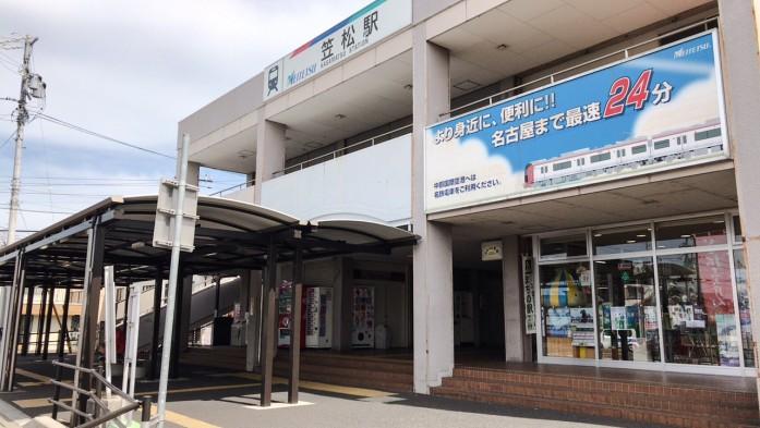 名鉄笠松駅