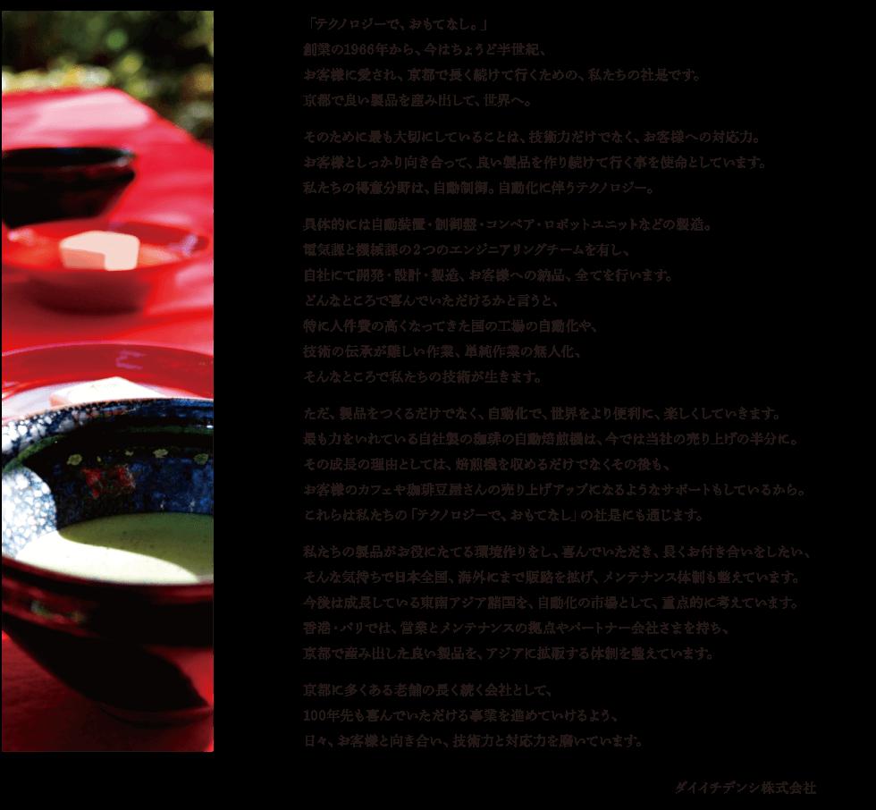 珈琲焙煎機 開発 ダイイチデンシ メッセージ 京都