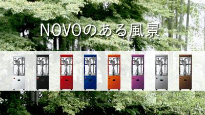 NOVOのある風景 導入店舗 感想レビュー