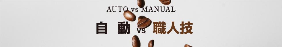 AUTO vs MANUAL 自動 vs 職人技