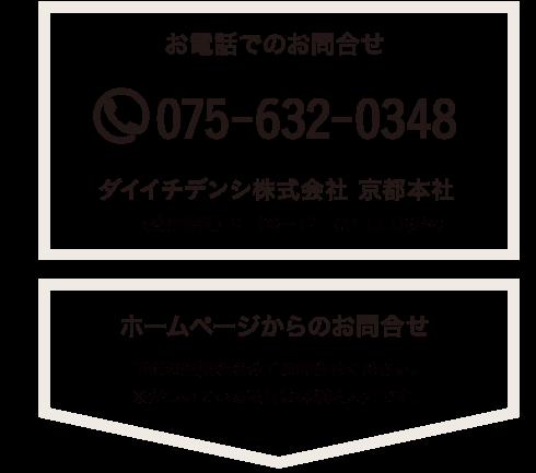 珈琲焙煎機 電話 問合せ 075-632-0348 ダイイチデンシ株式会社 京都本社