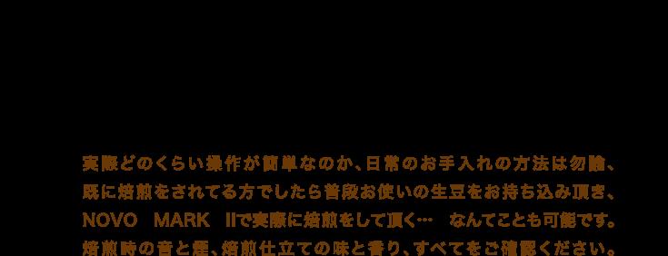 NOVO MARK Ⅱ 見学 焙煎体験 【京都・東京】 実機での焙煎体験&焙煎したての珈琲試飲まで体験出来ます。
