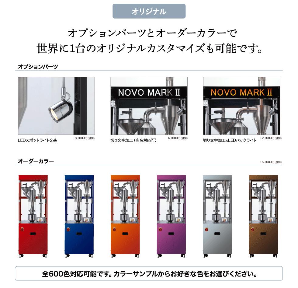 オリジナル オプションパーツとオーダーカラーで 世界に1台のオリジナルカスタマイズも可能です。珈琲焙煎機 NOVO MARK Ⅱ オプション・付属品