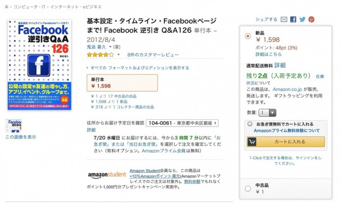 Facebook本AMAZONで発売中