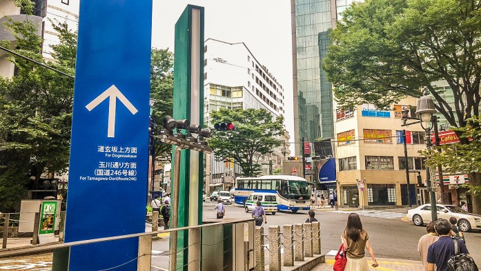 道玄坂上交差点の写真