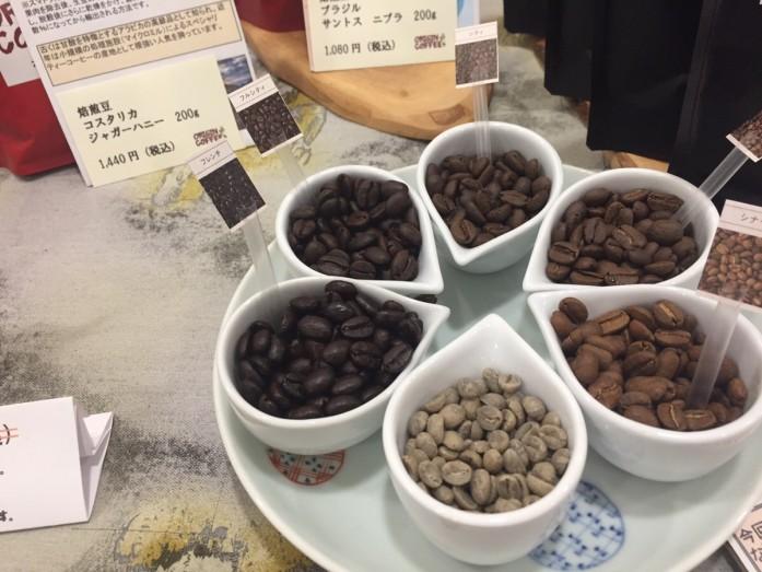焙煎の度合いが異なる珈琲豆