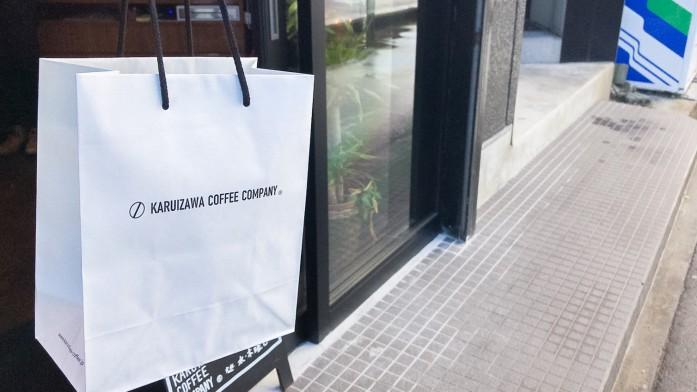 KARUIZAWA COFFEE COMPANY オリジナルバッグ